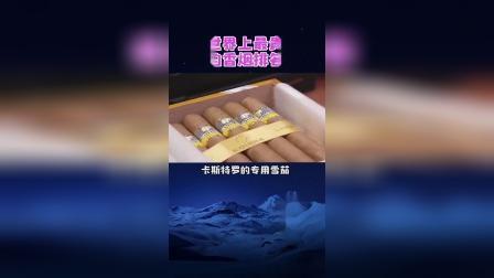 世界上最贵的香烟排名,有你抽的吗