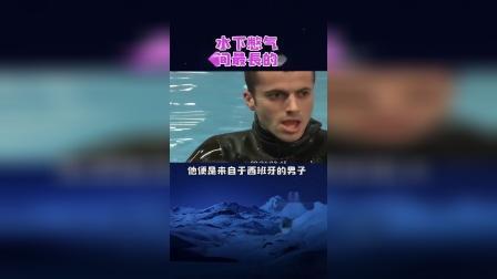 水下憋气时间最长的人,憋了24分零3秒