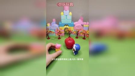 哆啦A梦想吃佩奇的苹果,佩奇说这是自己给妈妈摘的