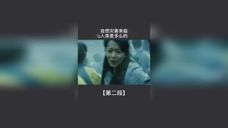 一部还原2008年汶川地震的电影