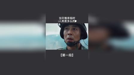 灾难无情,一部还原2008汶川大地震的电影