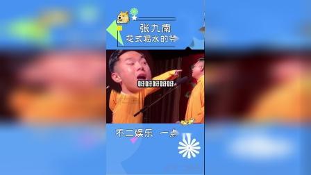 张九南:不愧为花式喝水的爷们儿!