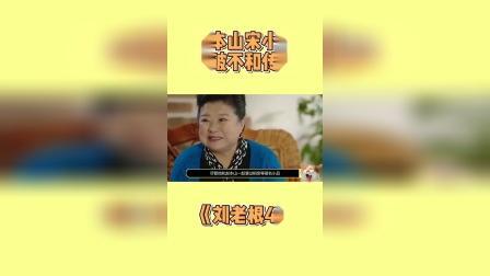 《刘老根4》赵本山宋小宝打破不和传言?