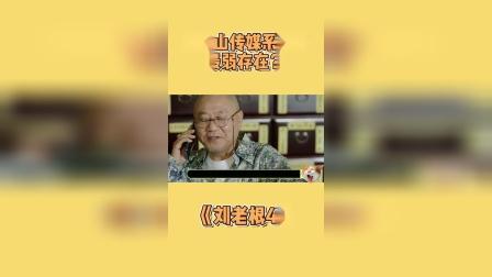 《刘老根4》成本山传媒系列剧最弱存在?