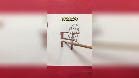 简笔画座椅