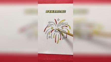 简笔画漂亮的烟花