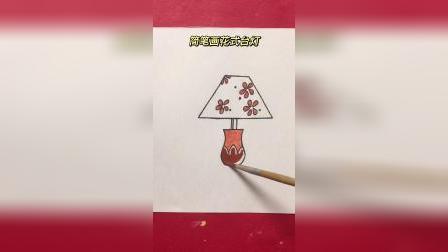 简笔画花式台灯
