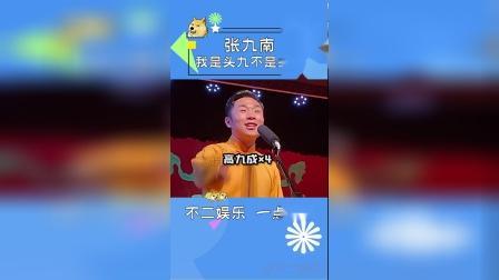 张九南:我是头九,不是头狗