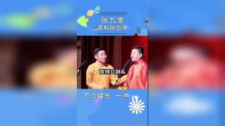 """张九南:张立民和张剑宇的""""掰头"""""""