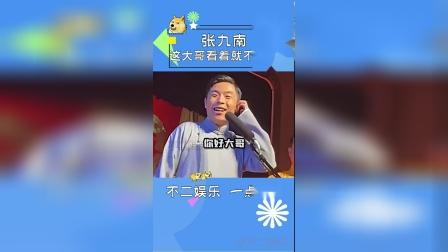 张九南:这个大哥看着就不好惹呐