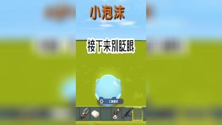迷你世界:召唤粉泡沫