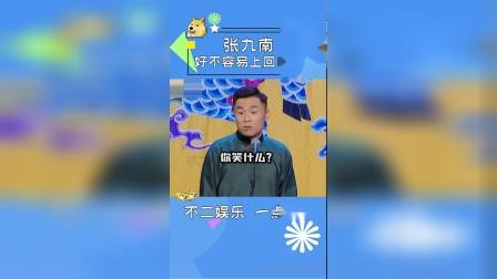 张九南:我好不容易上回电视,我容易吗?