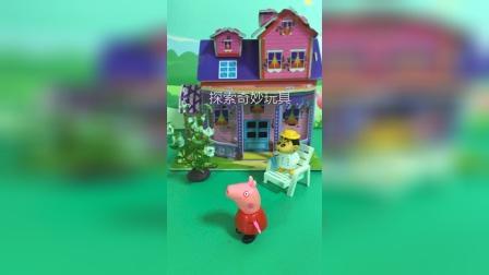 佩奇不敢出门,但仍然出门寻找小羊苏西!