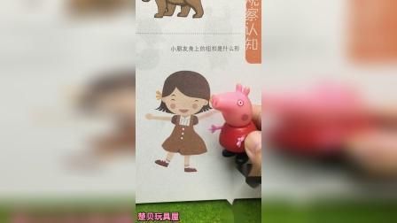 你们知道这个小女孩的纽扣是什么形状吗