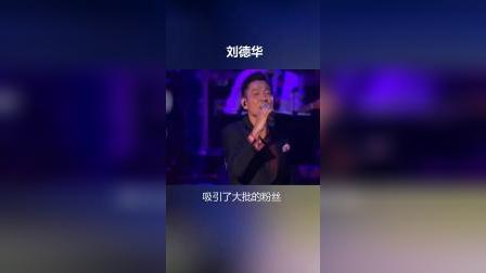 四大天王刘德华应该排第一,这首歌足够证明他在华语乐坛的地位