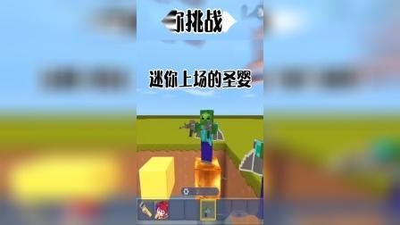 迷你世界:迷你挑战MC(一)