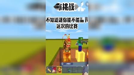 迷你世界:迷你挑战MC(二)