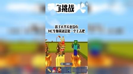 迷你世界:迷你挑战MC(三)