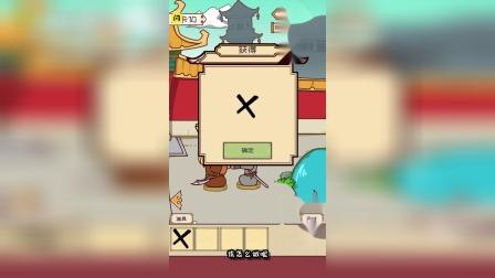 趣味小游戏:这是十八罗汉吗?