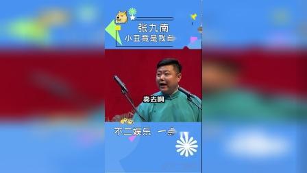 张九南:小丑竟是我自己!