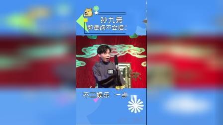 孙九芳:我师父不会唱京剧,那是梆子