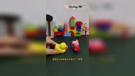 小黄鸭希望佩奇可以教自己认字