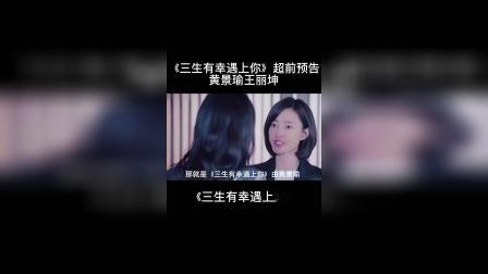 《三生有幸遇上你》超前预告!黄景瑜王丽坤