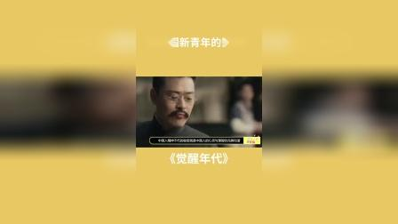 觉醒年代——对中国新青年的影响