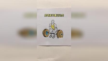 简笔画举重运动员