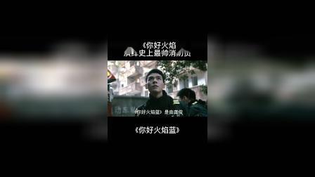 龚俊新剧《你好火焰蓝》演绎史上最帅消防员