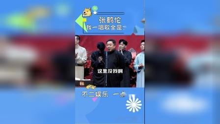 张鹤伦:我一唱歌,全都变成大爷了