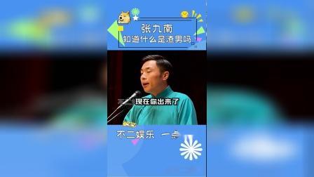 张九南:知道什么叫渣男吗?