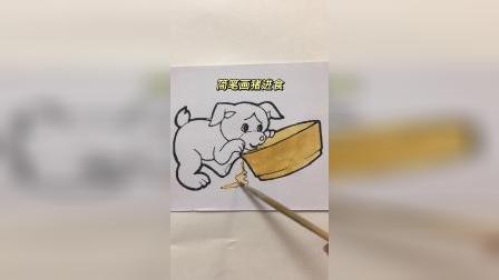 简笔画猪进食