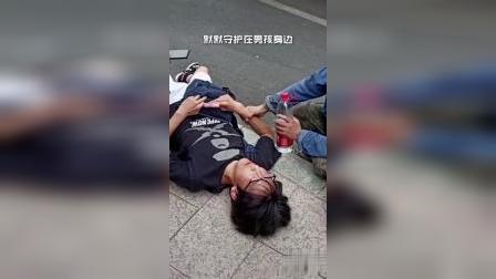 好心大哥街头救助晕倒男子,男子欲塞现金感谢被拒…都是温暖的人啊️