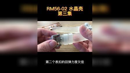 理查德米勒 RM56陀飞轮