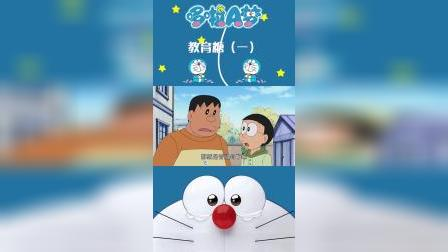 教育糖(一)#哆啦A梦#轻漫计划#充能计划