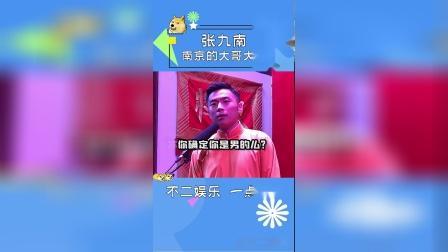 张九南:南京的大哥大姐真给力