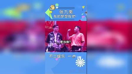 张九南:我的梦想我做主