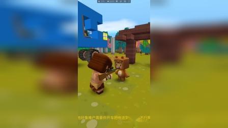 迷你世界:熊大和熊二的关系真好