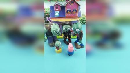 少儿亲子玩具:僵尸来感谢乔治,而乔治以为是来抓它的