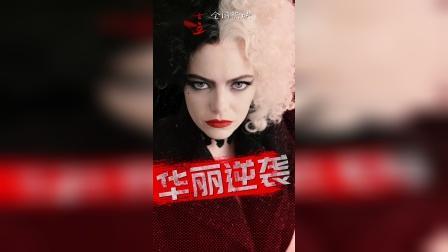 《黑白魔女库伊拉》邀你来影院见证女王的N种登场方式