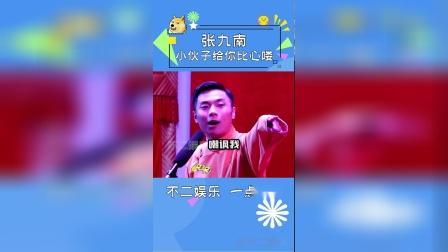 张九南:小伙子给您比心啦!