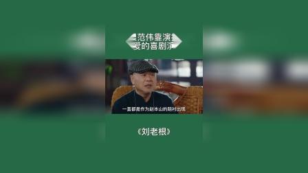 《刘老根》范伟成为观众喜爱的喜剧演员之一