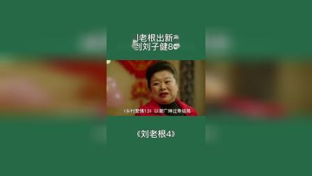 《刘老根4》出新梗:要拍到谢腾飞80大寿
