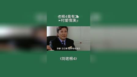 《刘老根4》竟有39位《乡村爱情》演员