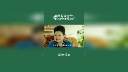 《刘老根4》如今的本山剧,是拍给中年看的