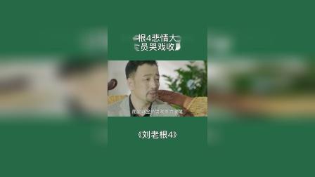 《刘老跟4》悲情大结局,全员哭戏收尾