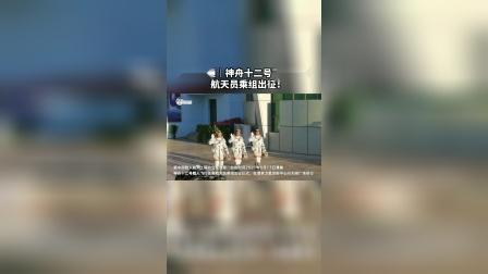 现场视频|神舟十二号飞行任务航天员乘组出征!