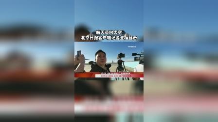 三名航天员向太空出发,北京日报客户端记者全程直击