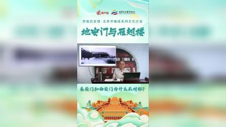 京报历史馆·北京中轴线文化沙龙|东安门和西安门为什么不对称?